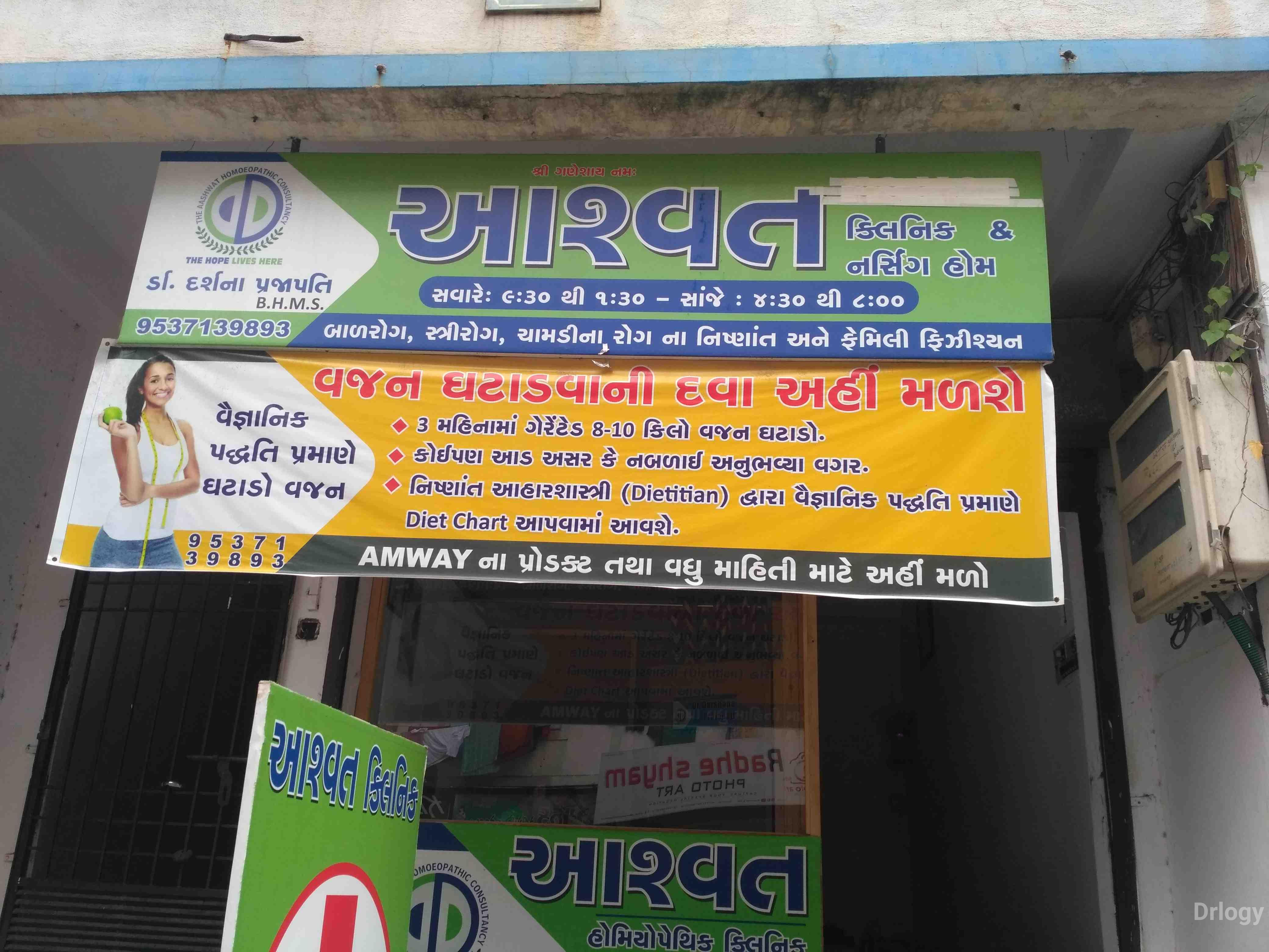 Aashvat homeopathic clinic in Surat