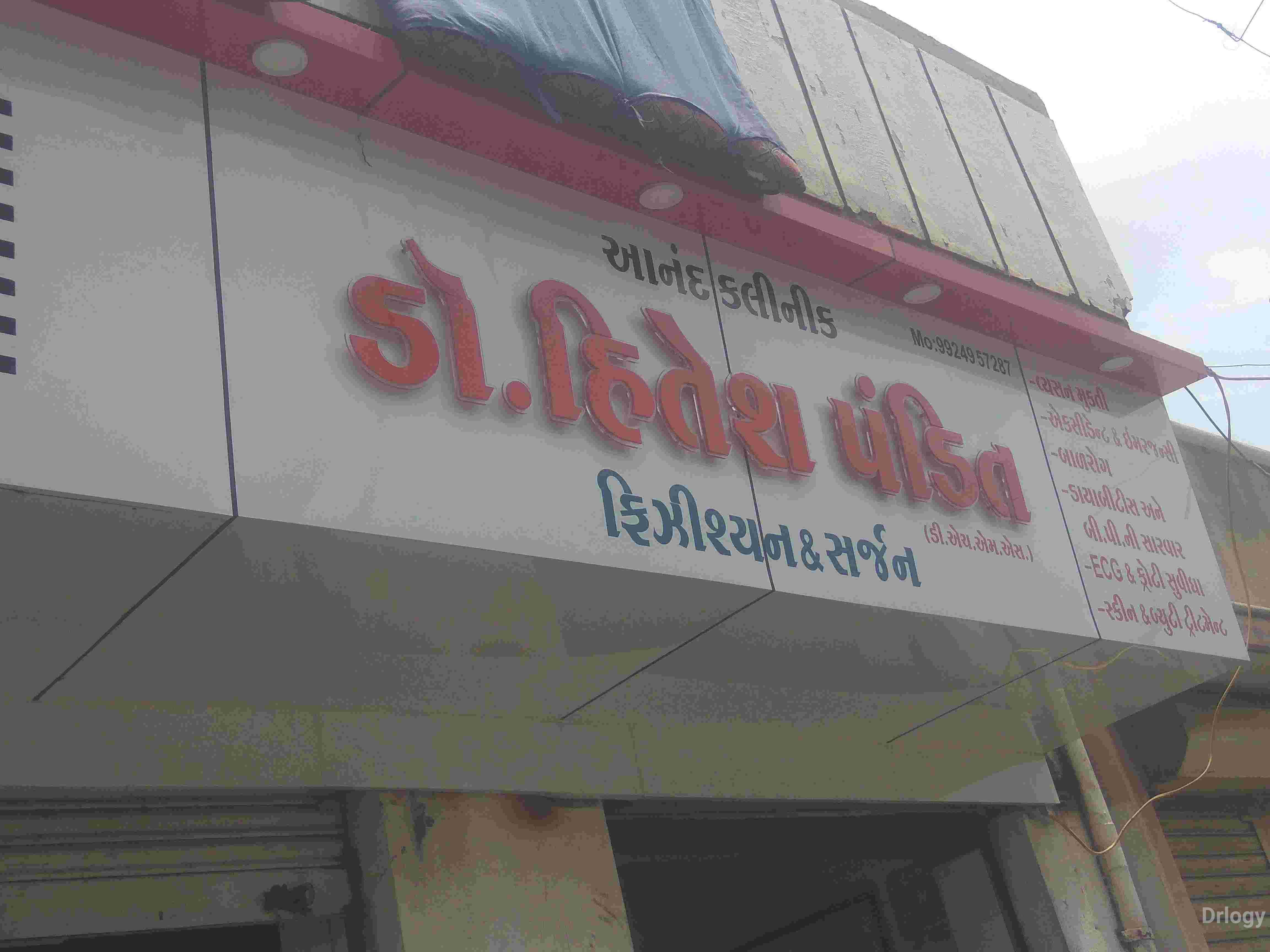 Anand clinic in Rajkot