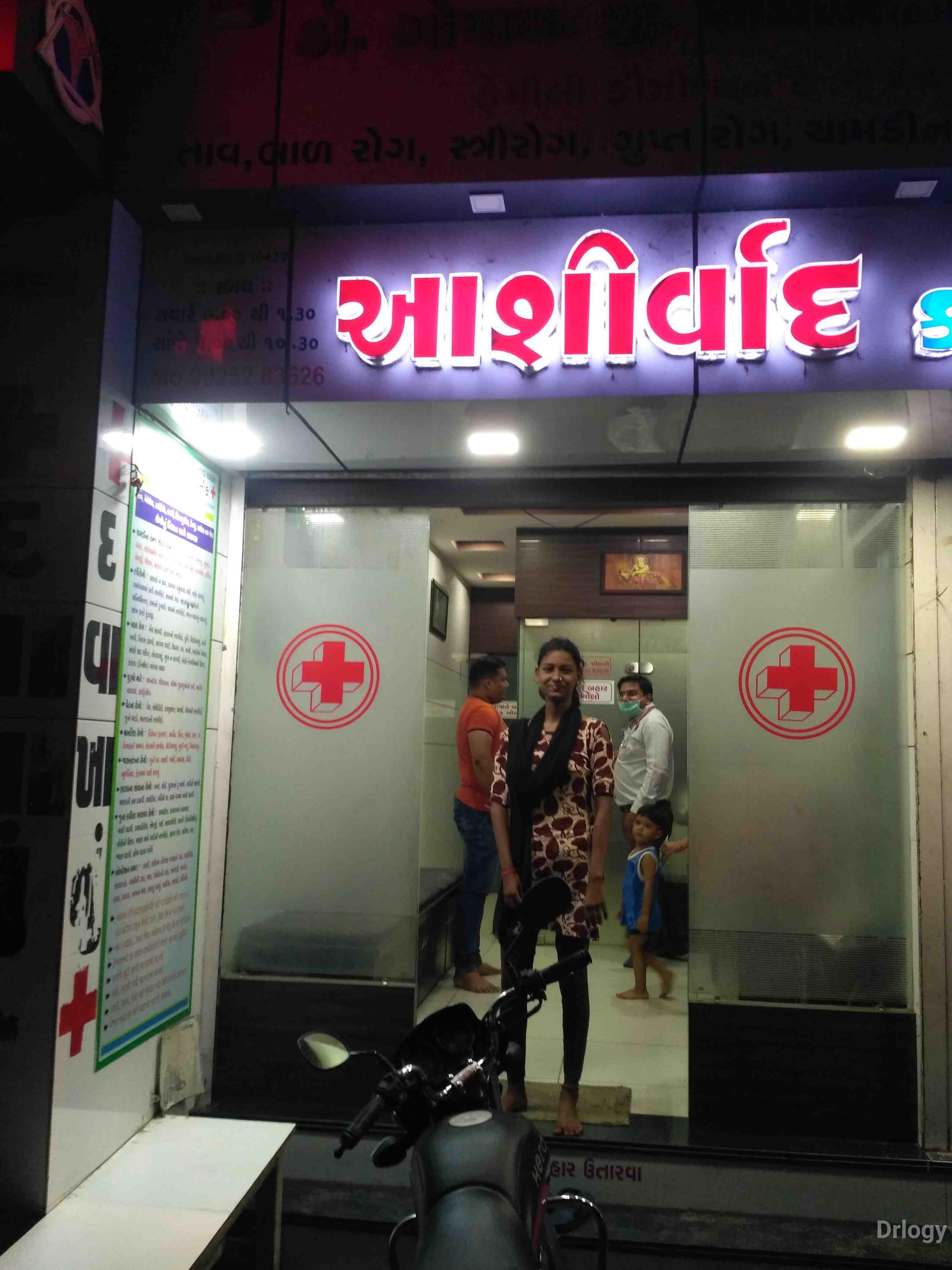 Ashirvad clinic in Surat