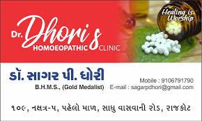 Dr. Dhori's Homoeopathic Clinic in Rajkot
