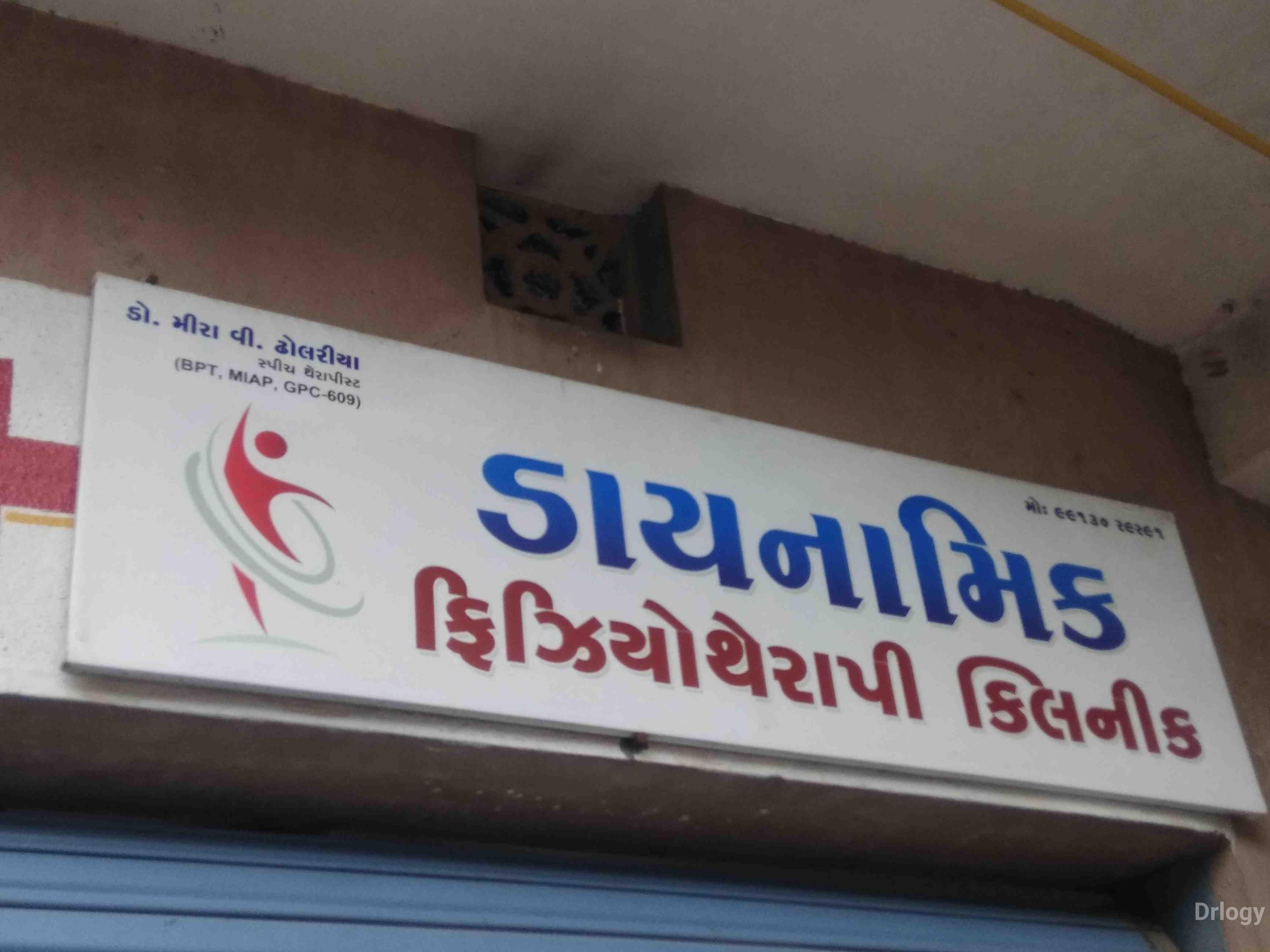 DYNAMIC PHYSIOTHERAPY in Rajkot