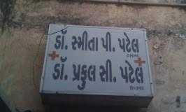 Jay Homoeopathic clinic in Rajkot