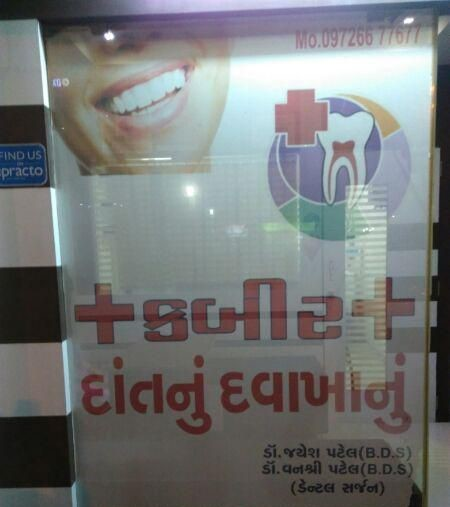 Kabir Dental Care and Implant Centre in Ahmedabad