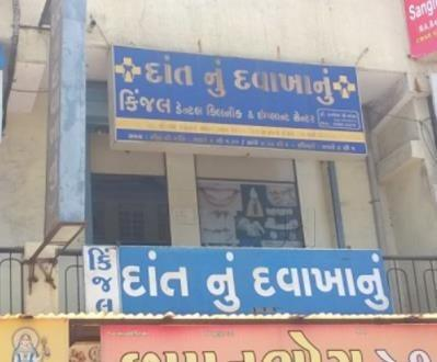 Kinjal Dental Clinic and implant Centre in Surat