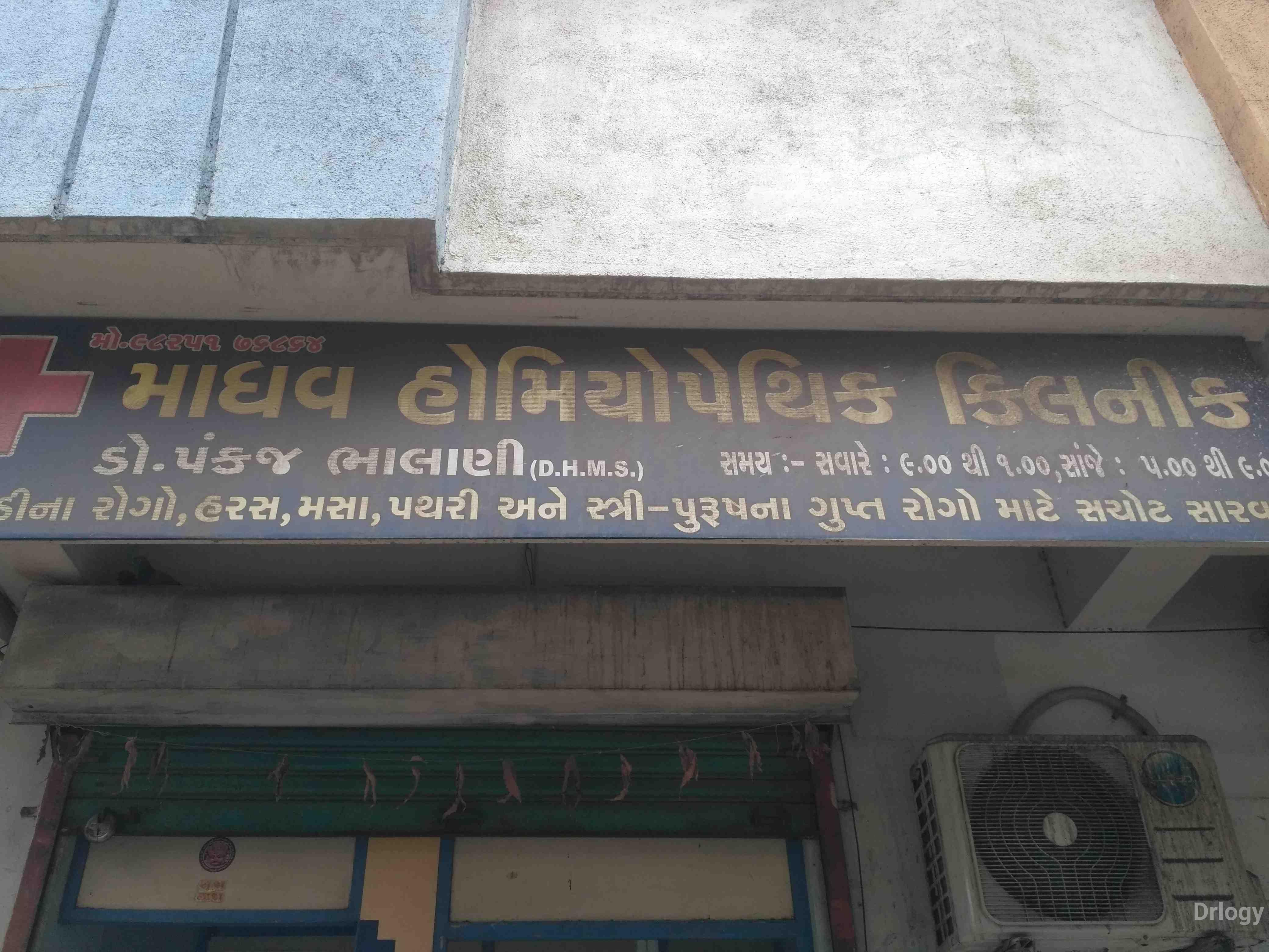 Madhav homeopathic clinic in Surat