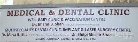 Medical and Dental Clinic in Ahmedabad