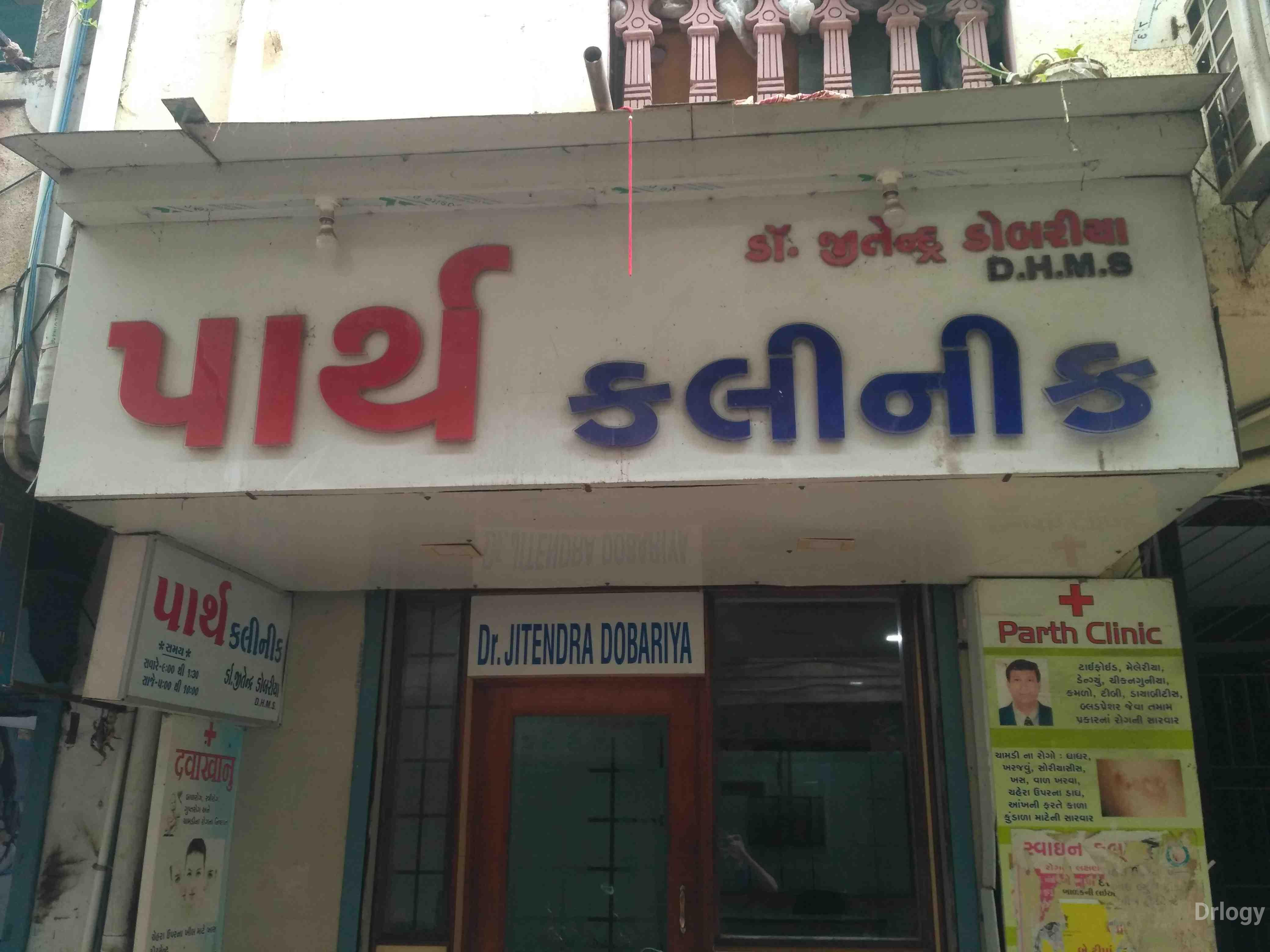 Parth clinic and vaccination center in Surat