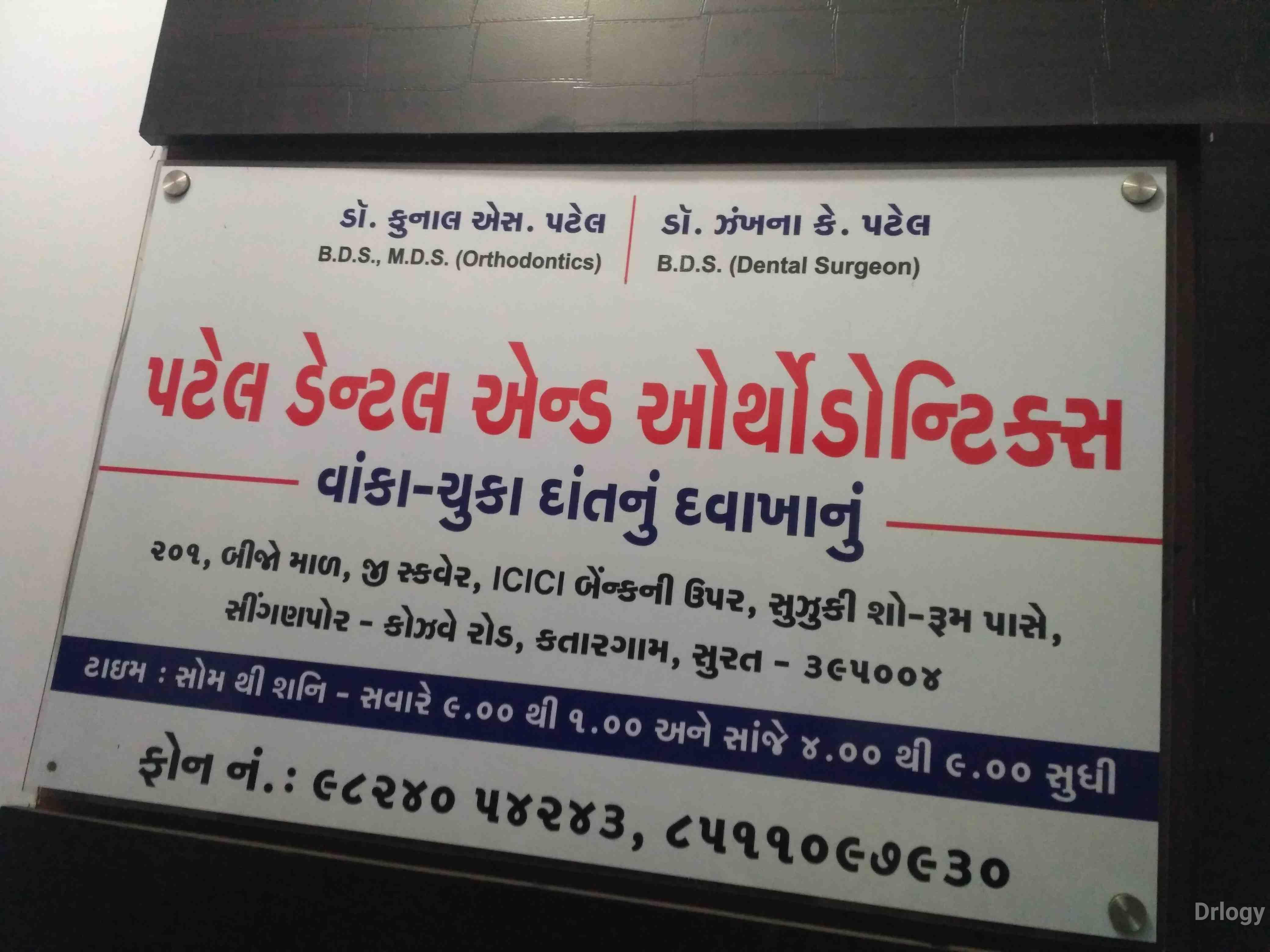 Patel dental and orthodontic clinic in Surat