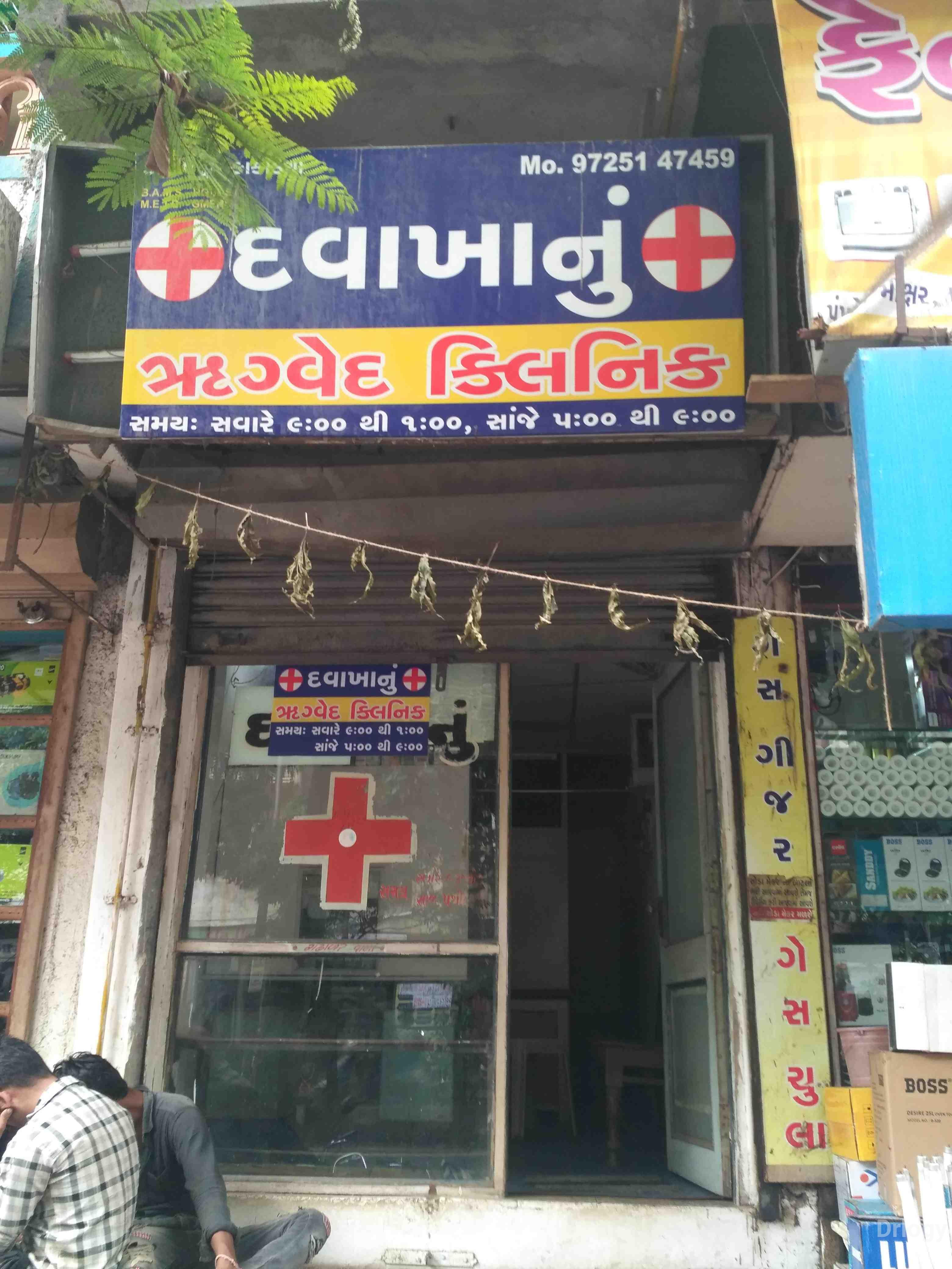 Rugved clinic in Surat