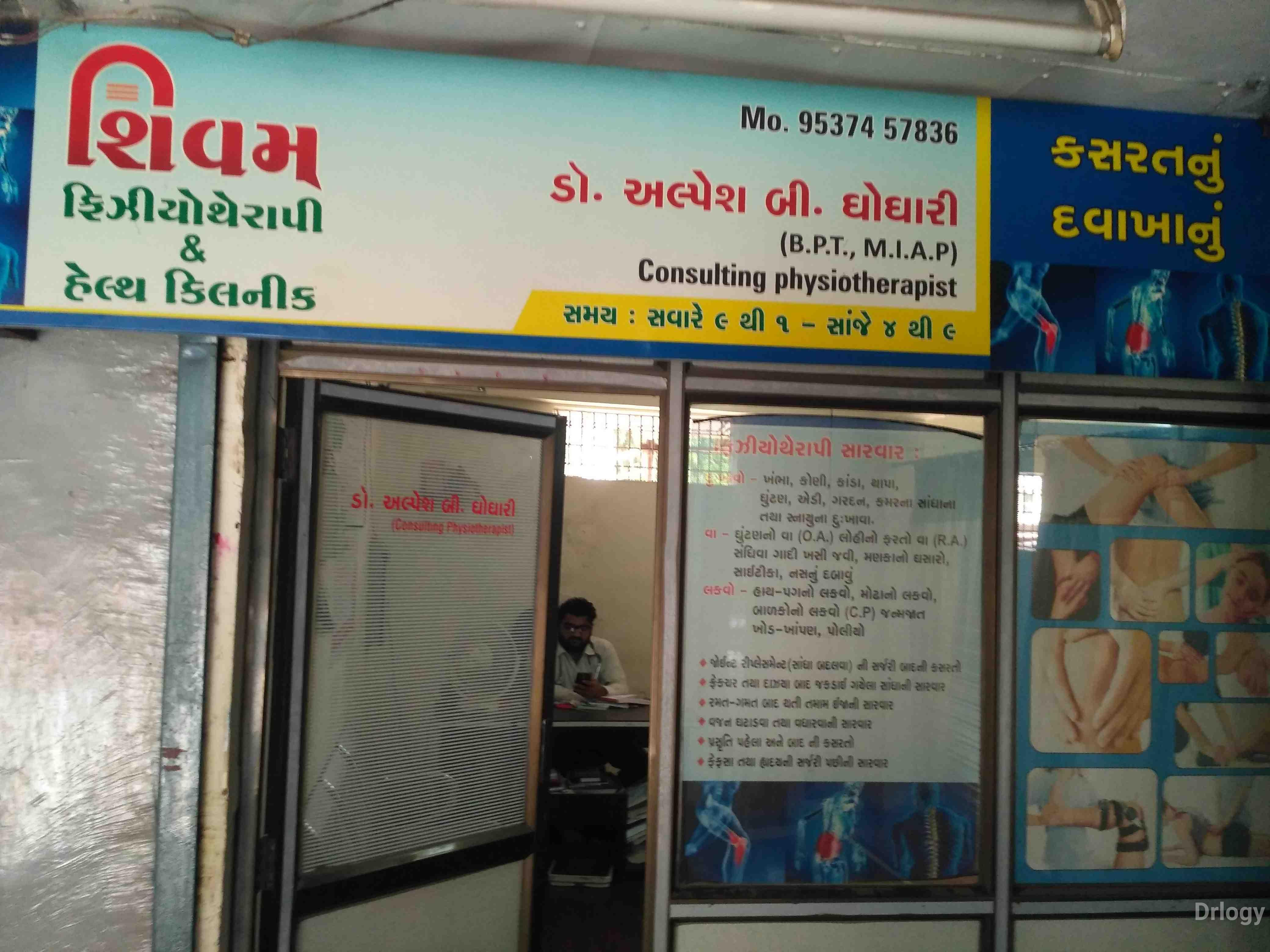 Shivam physiotherapy and health clinic in Surat