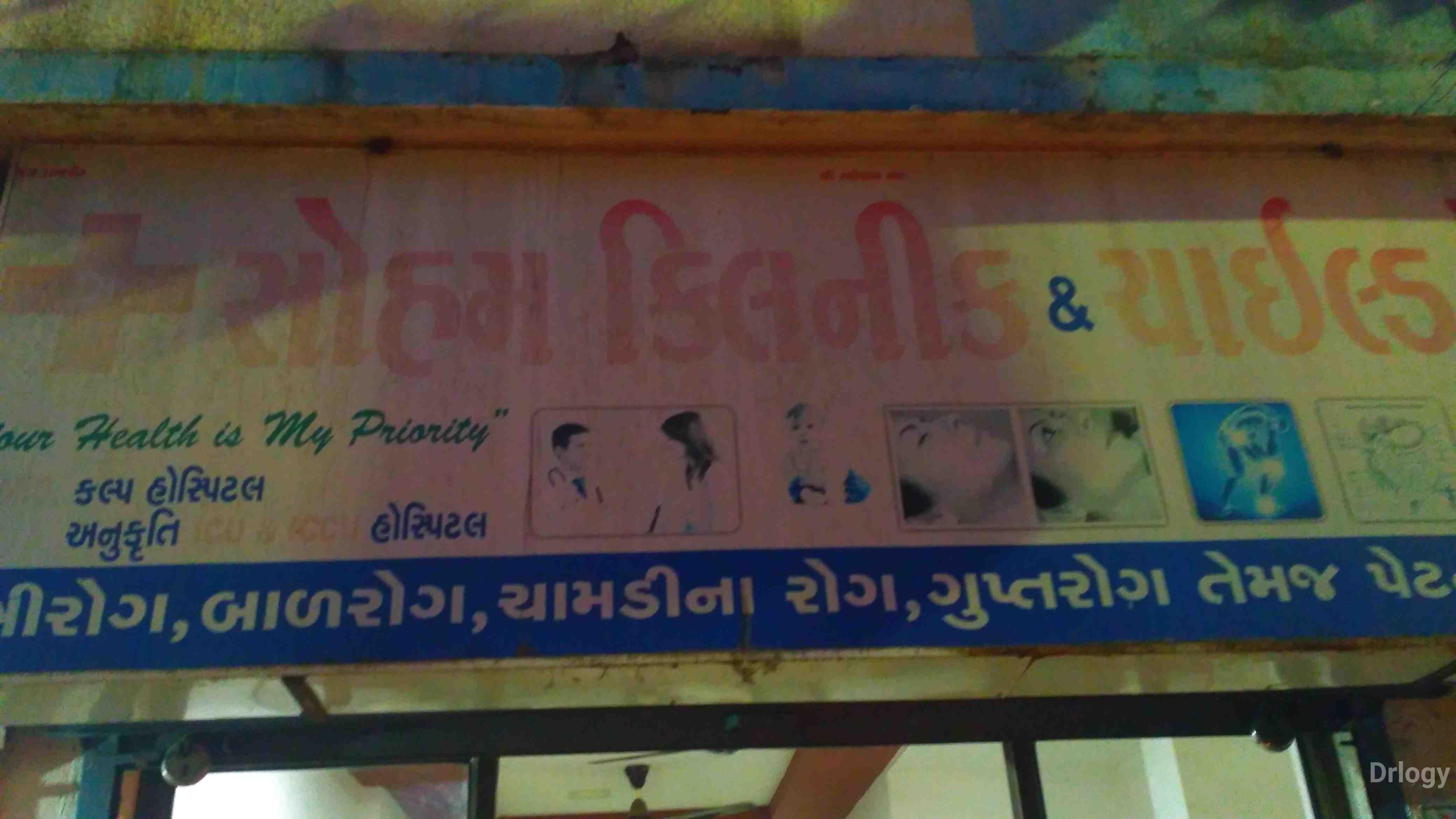 Soham clinic and child care in Surat